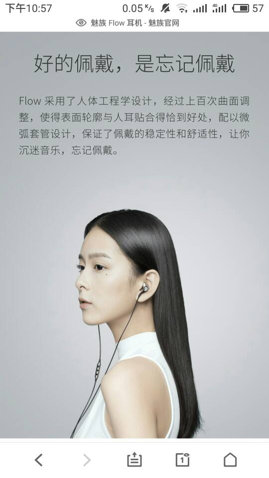 魅族退步了,这次flow耳机的模特没有ep2x耳机的模特了