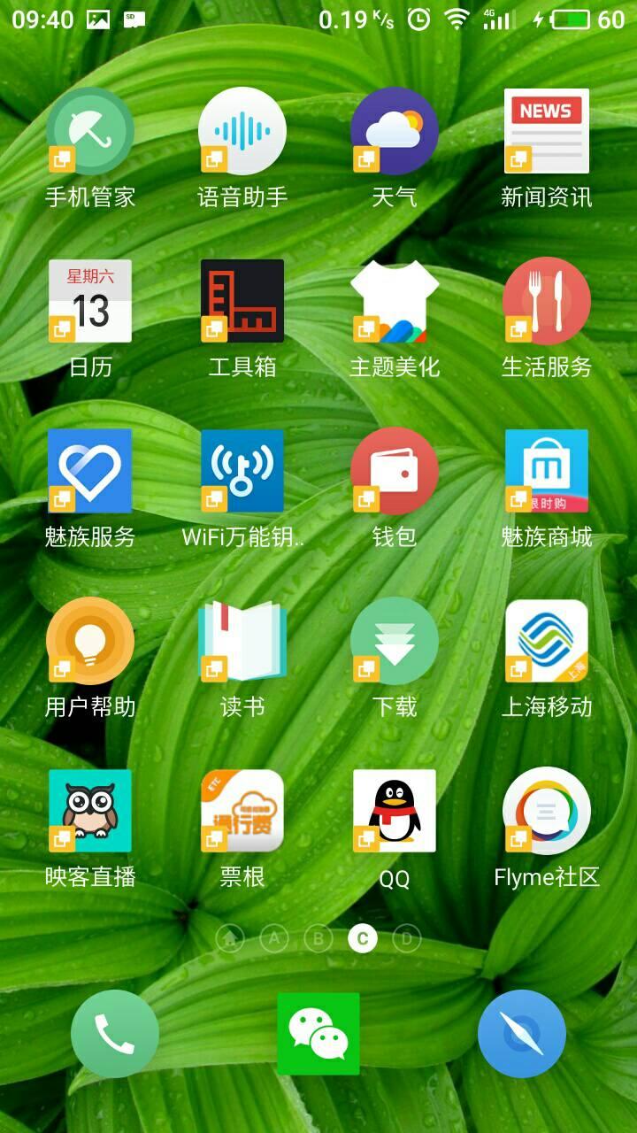 魅蓝3s手机桌面图标重复,怎么取消图片