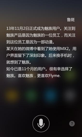Flyme语音名片_鲁斑.png