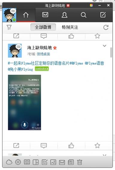 微博分享.jpg