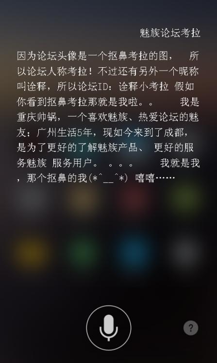 Flyme语音名片_魅族论坛考拉.png