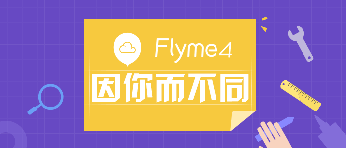 flyme因你而不同_700.png
