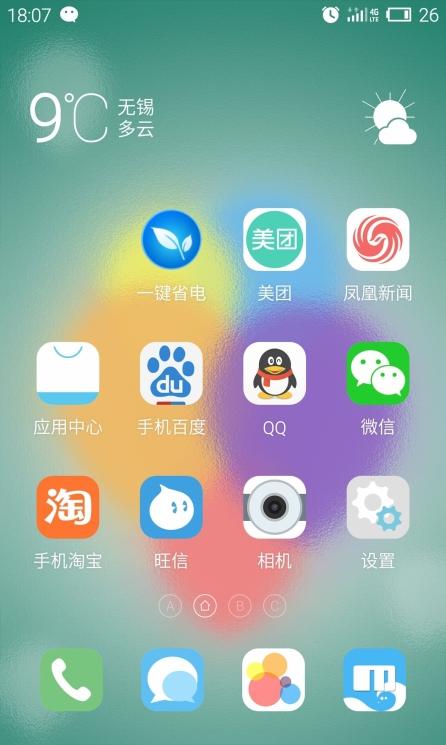 我的魅族手机,微信图标找不到了,应用中心里面有?