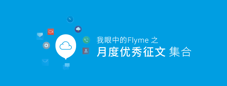 FLYME740.png
