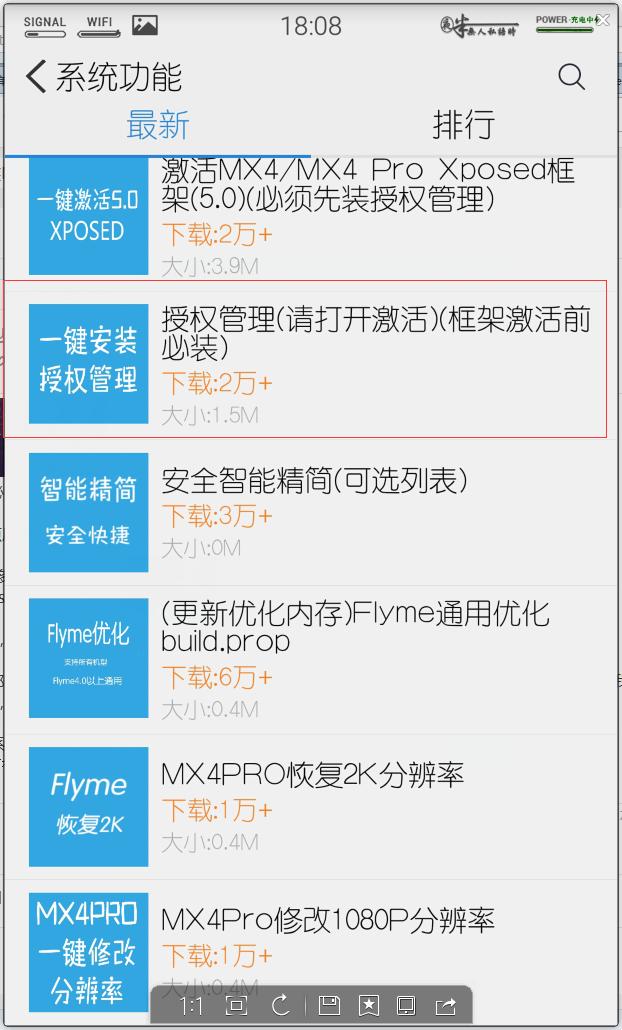 状态栏美化 ios5行4列图标 4.5XP外挂模块教程