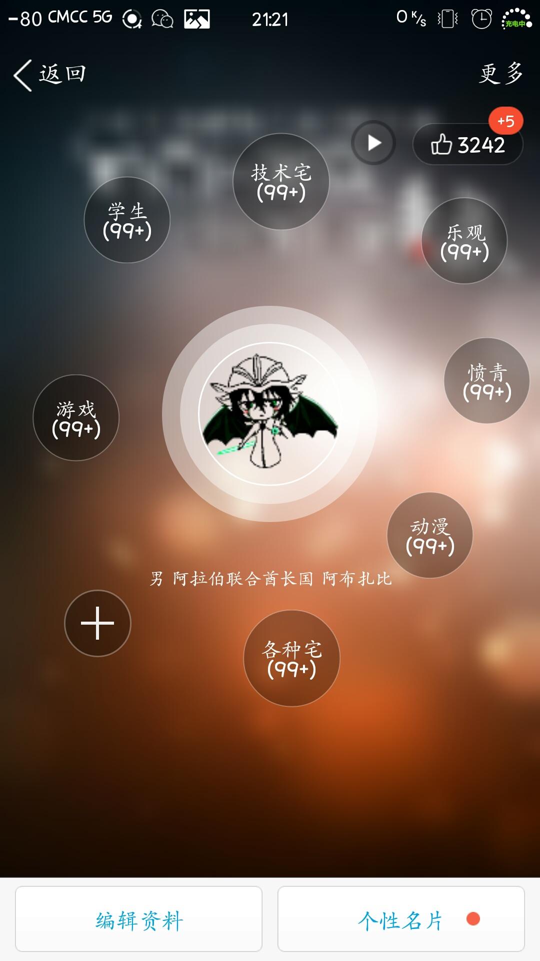 QQ个性名片自动拉圈99 图文教程