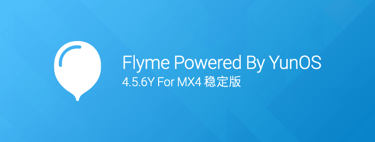 Flyme Powered By YunOS 4.5.6Y For MX4 稳定版.png