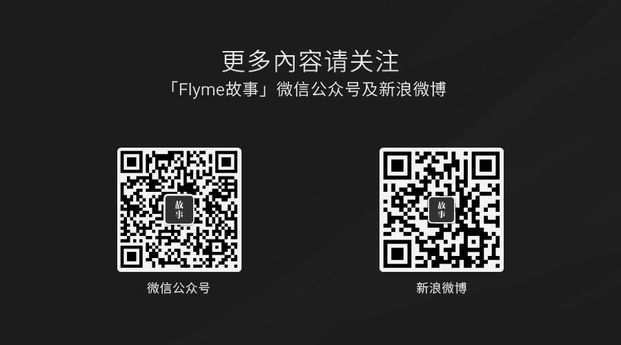 Flyme故事二维码.png