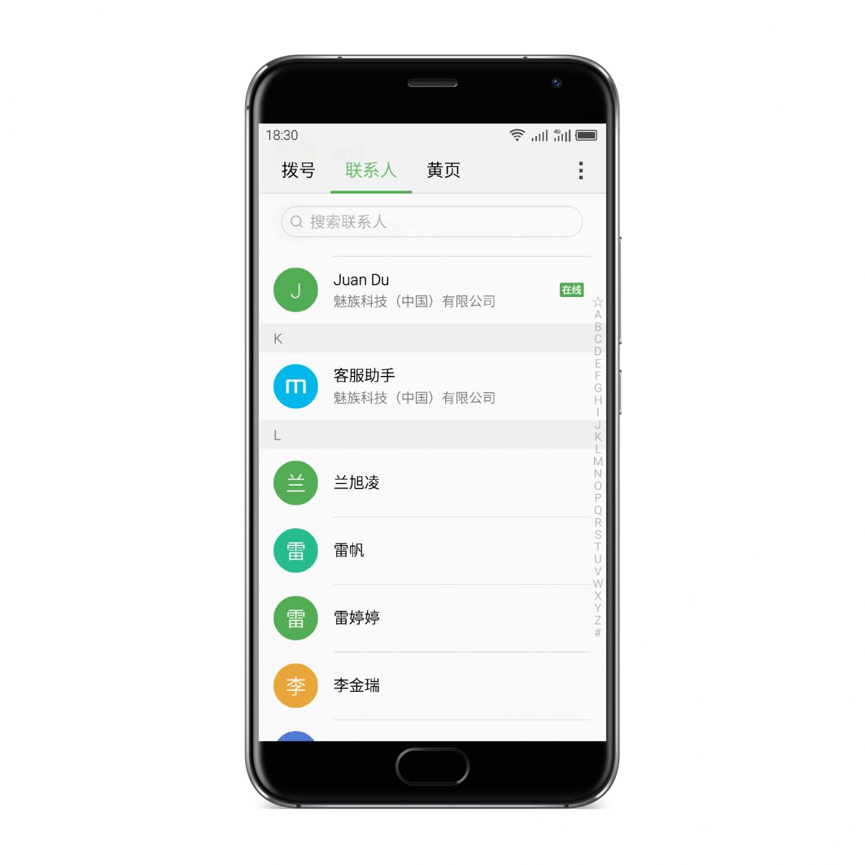 账户- Flyme 通讯-2-M86.png