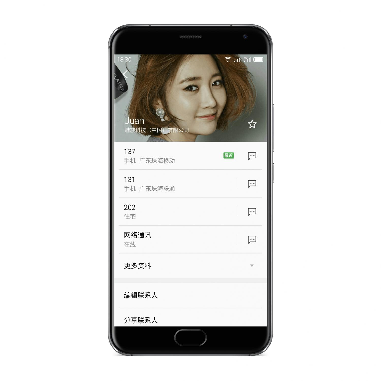 账户- Flyme 通讯-3-M86.png