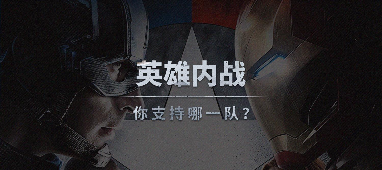 英雄内战-1500.jpg