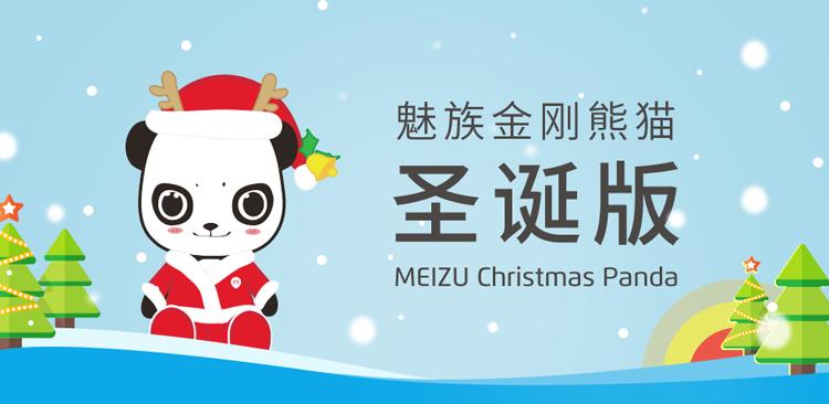圣诞熊猫984_480副本.png