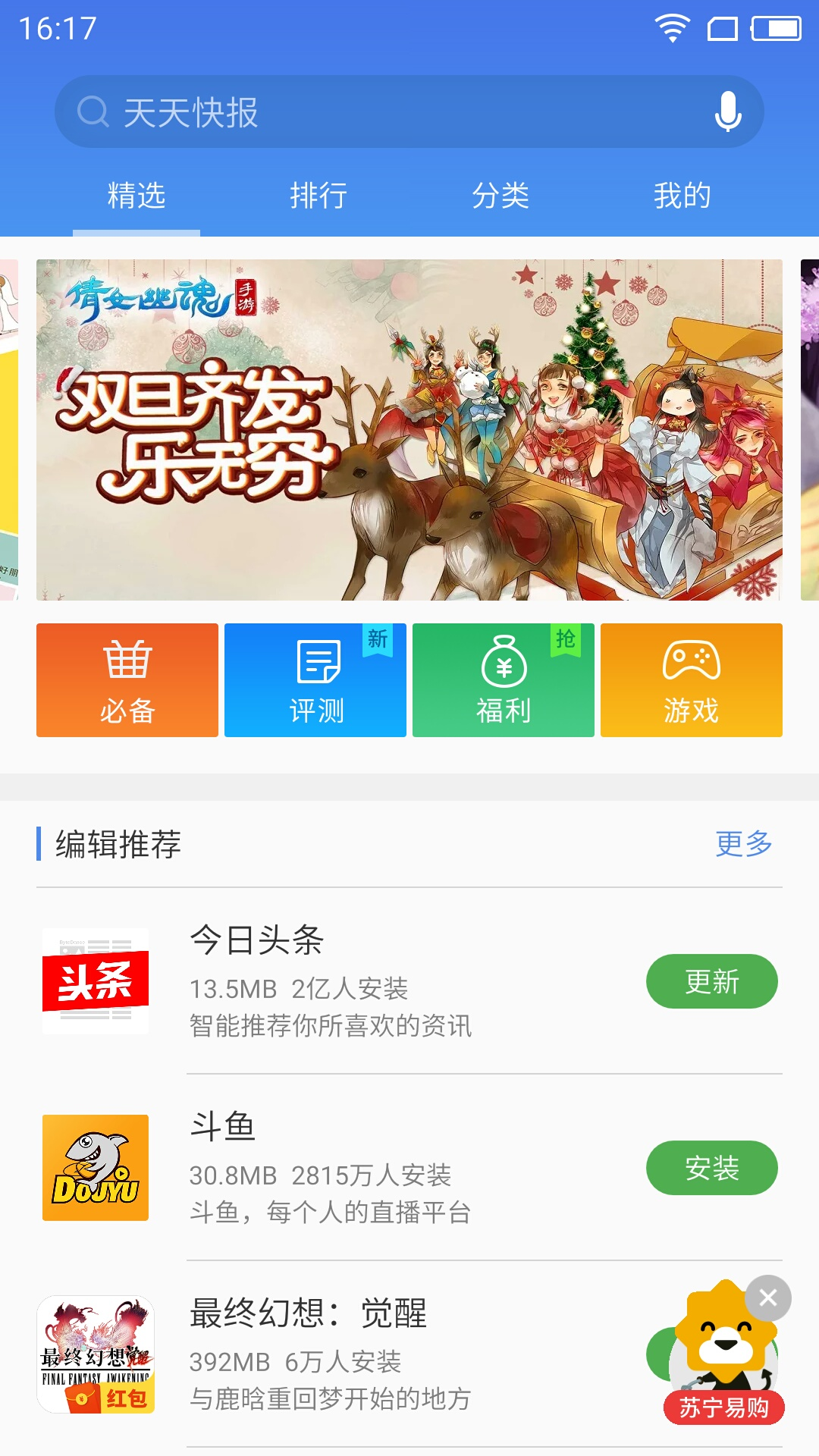Flyme 5应用商店