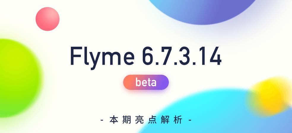 亮点解析beta版984_450.png