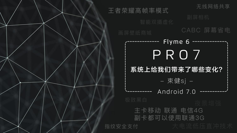 Flyme_头图_2.png