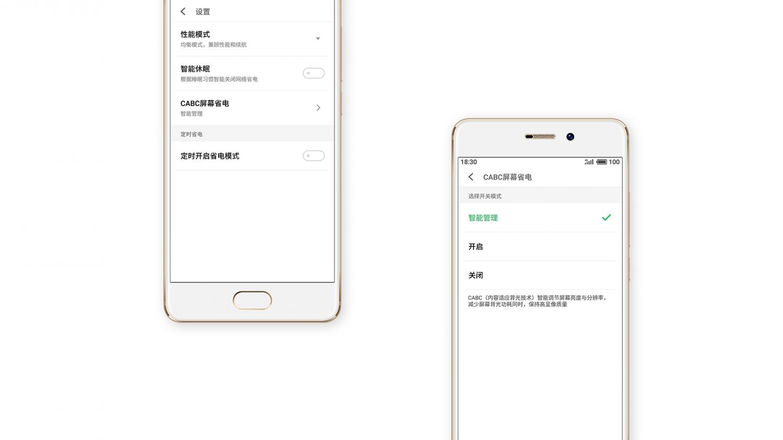 CABC省电_lim[quick].png
