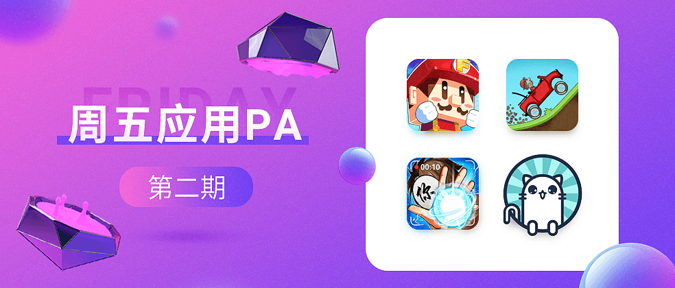 周五应用pa1.png