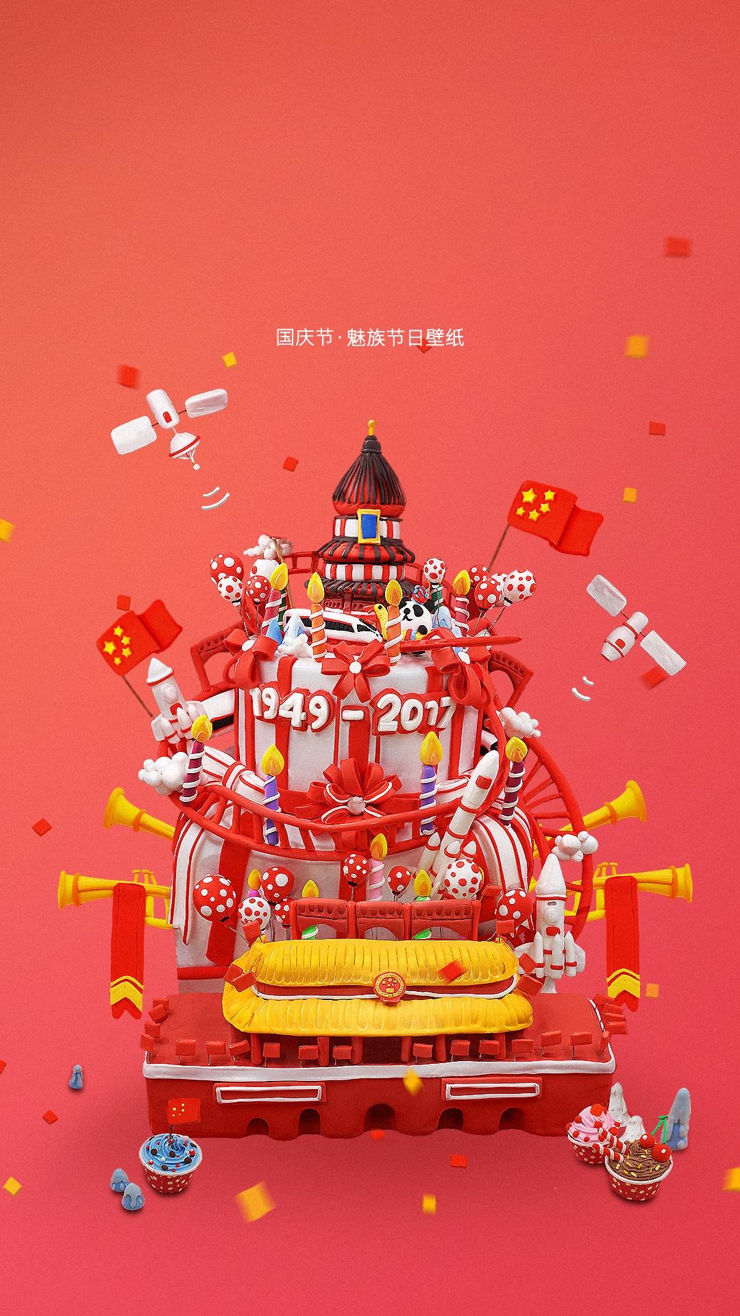 「資源組」國慶節·魅族節日壁紙-主題壁紙-flyme社區