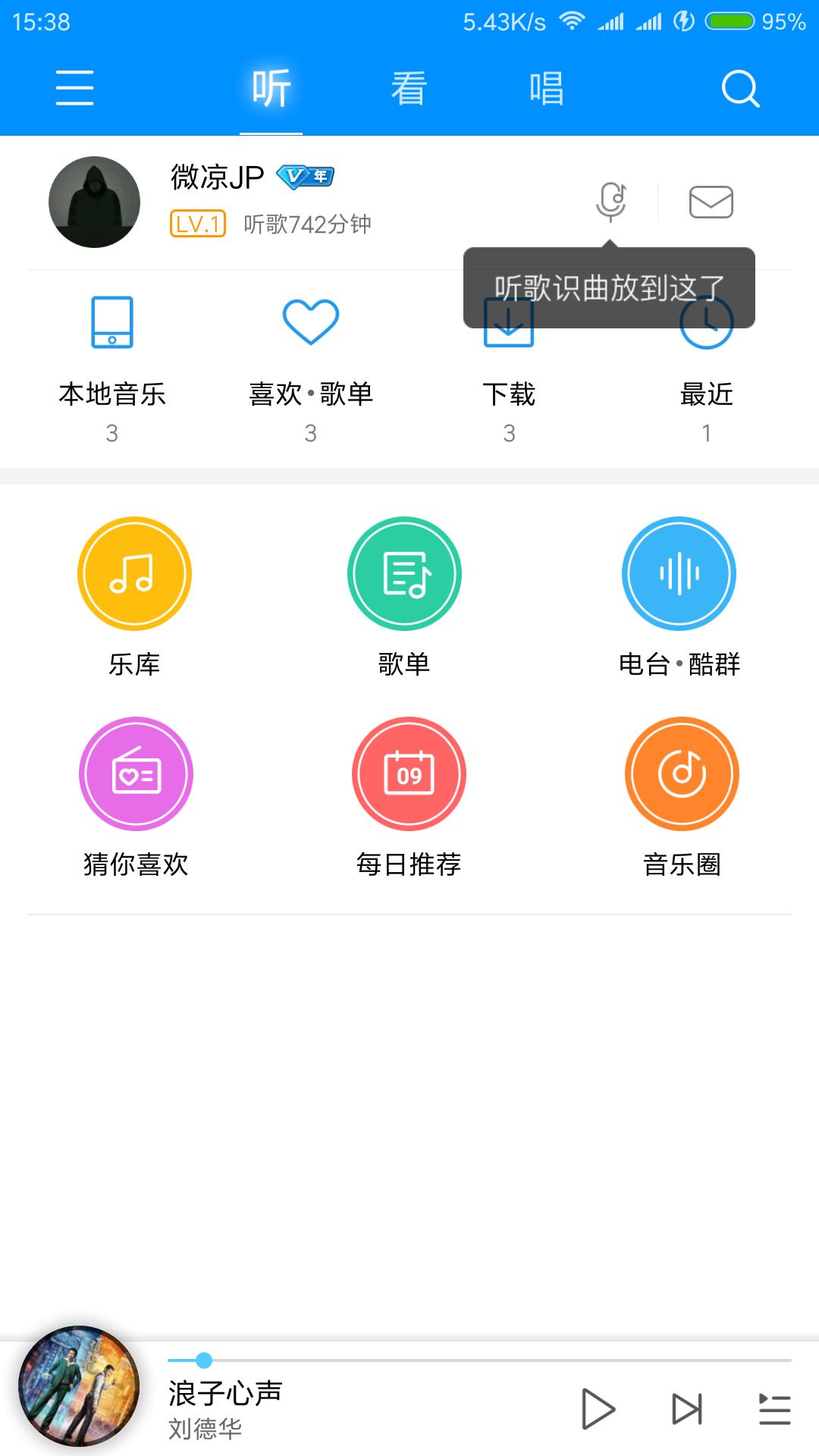 Screenshot_2017-10-09-15-38-49-133_com.kugou.andr.png
