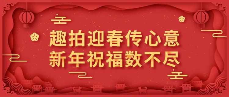 魅族趣拍新春活动_750x320.png