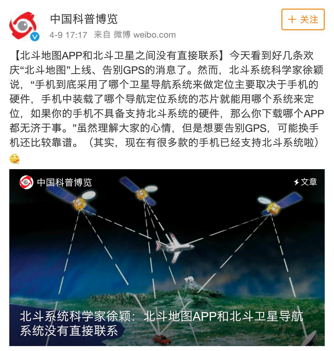 Screenshot_2018-04-11-14-54-28-238_微博.png