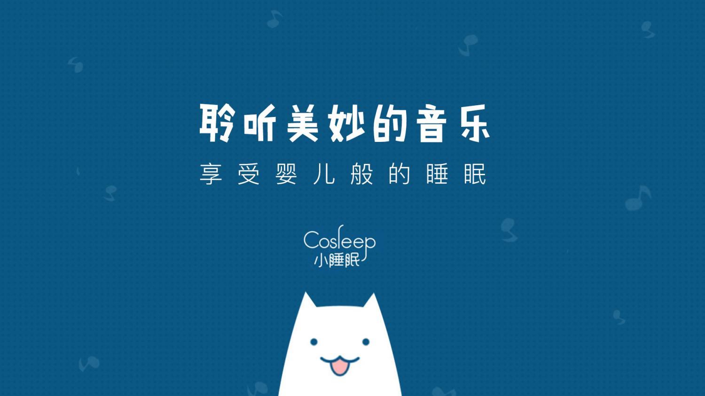 小睡眠1920X1080.jpg