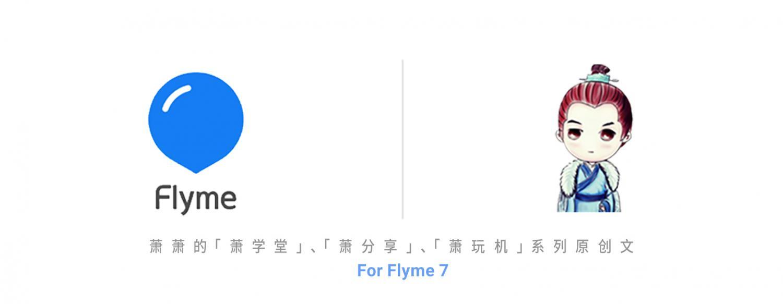 Flyme 7 尾图.jpg