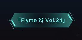 Flyme 辩
