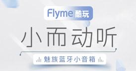Flyme酷玩