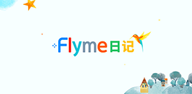 Flyme日记