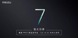 PRO 7 发布会